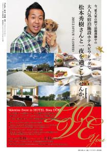 大人気宿泊施設ホテルビワドッグで松本秀樹さんと一夜を過ごしませんか。